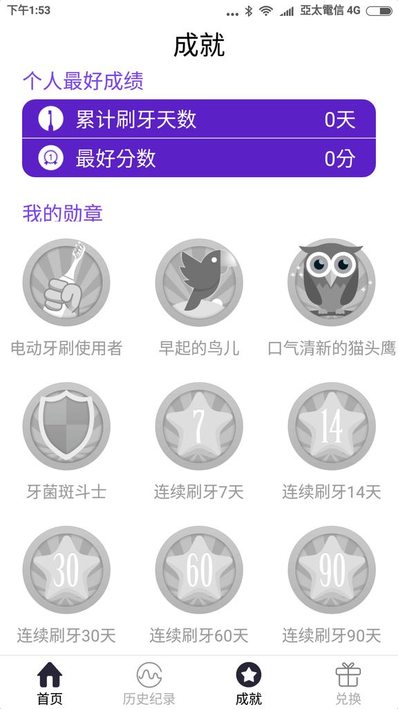 85代購~小米電動牙刷 (24).png