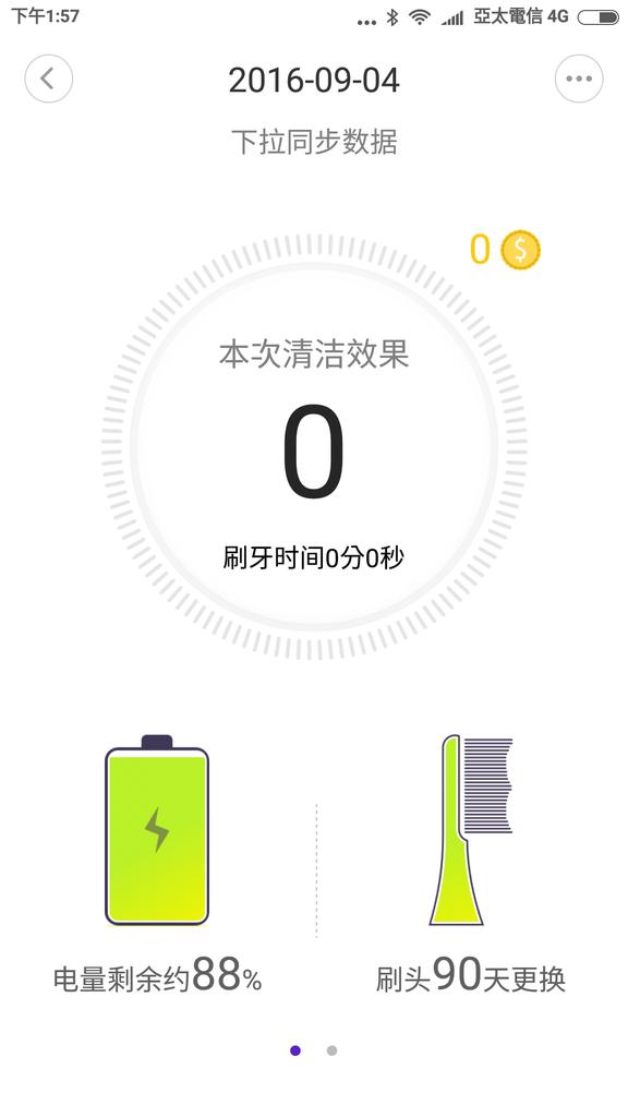 85代購~小米電動牙刷 (28).png
