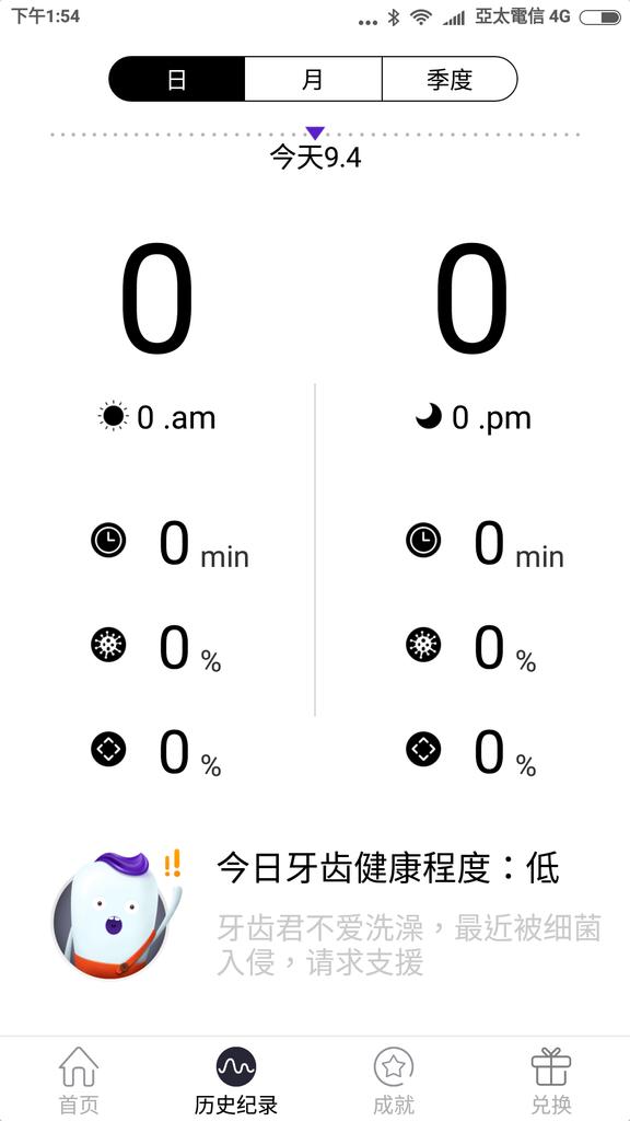85代購~小米電動牙刷 (26).png