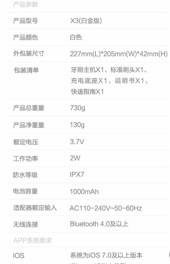 小米電動刷 (1).png