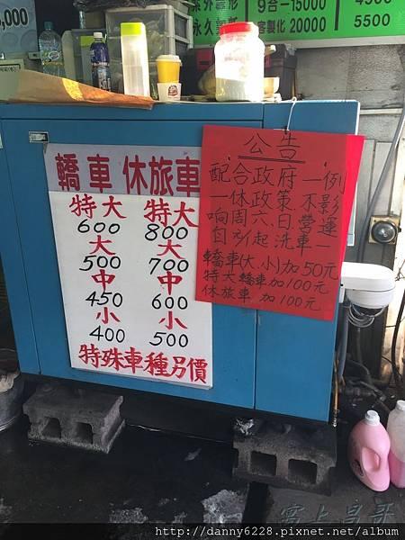台中豪亮洗車 (1).jpg