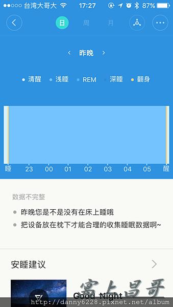 小米智能睡眠傳感器 (4).PNG