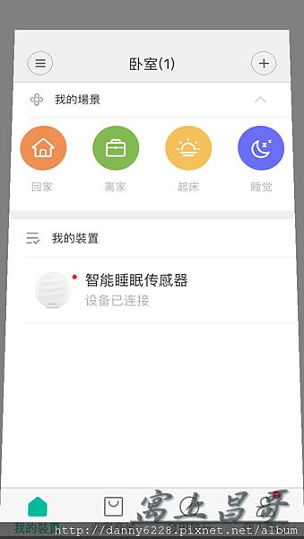 小米智能睡眠傳感器 (6).PNG