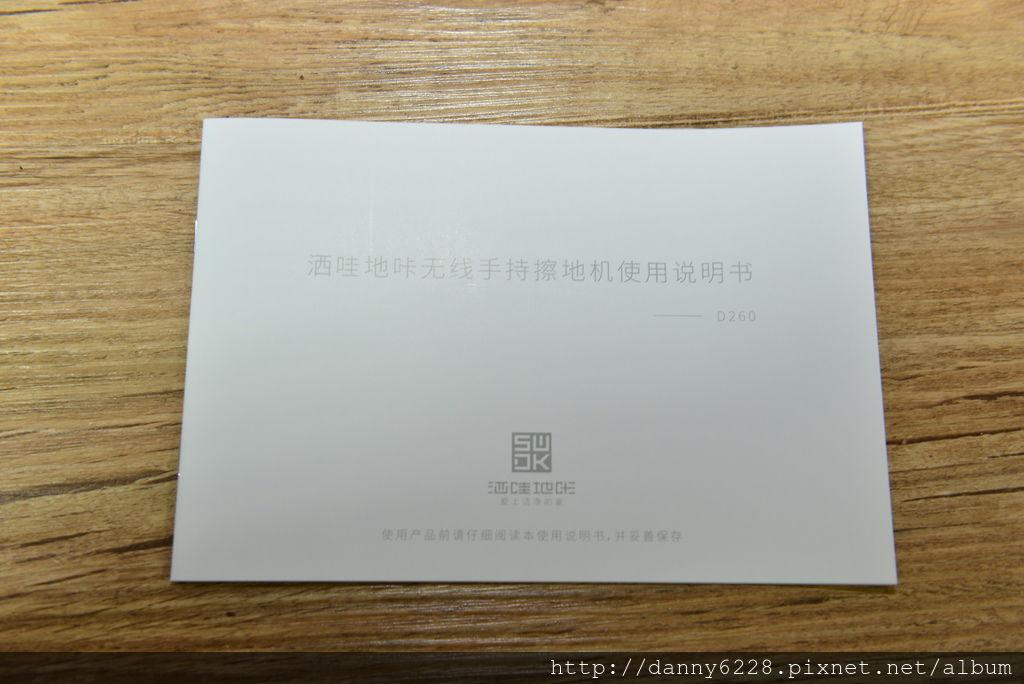 小米無線電動擦地機 (17).JPG