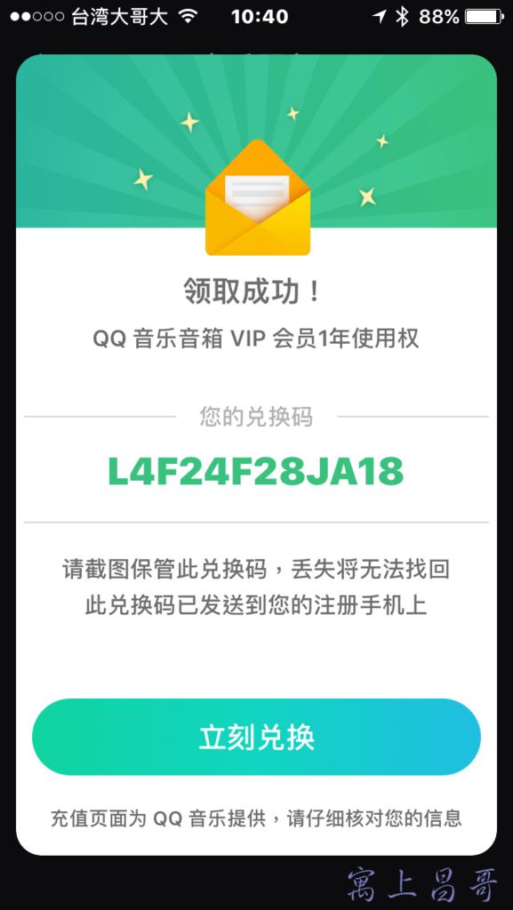 出門問問問問音箱 (4).png