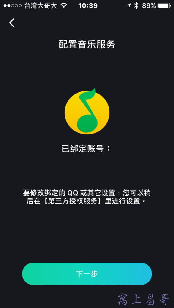 出門問問問問音箱 (16).png