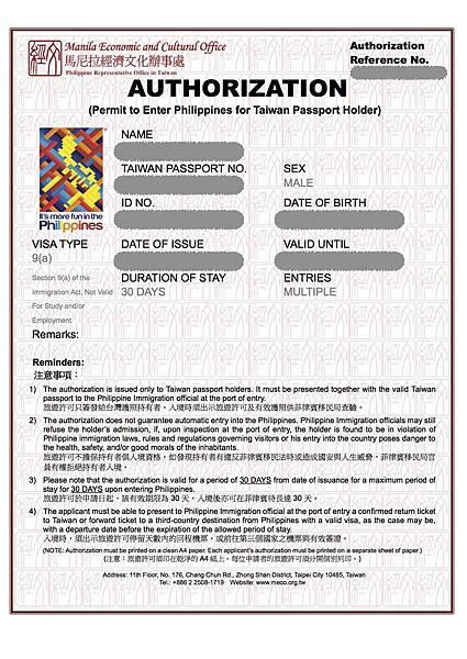 菲律賓觀光簽