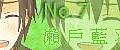 目赤團 No.7瀨戶藍羽