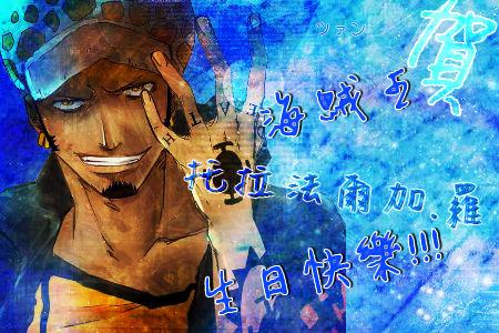 動漫-海賊王 托拉法爾加.羅生日