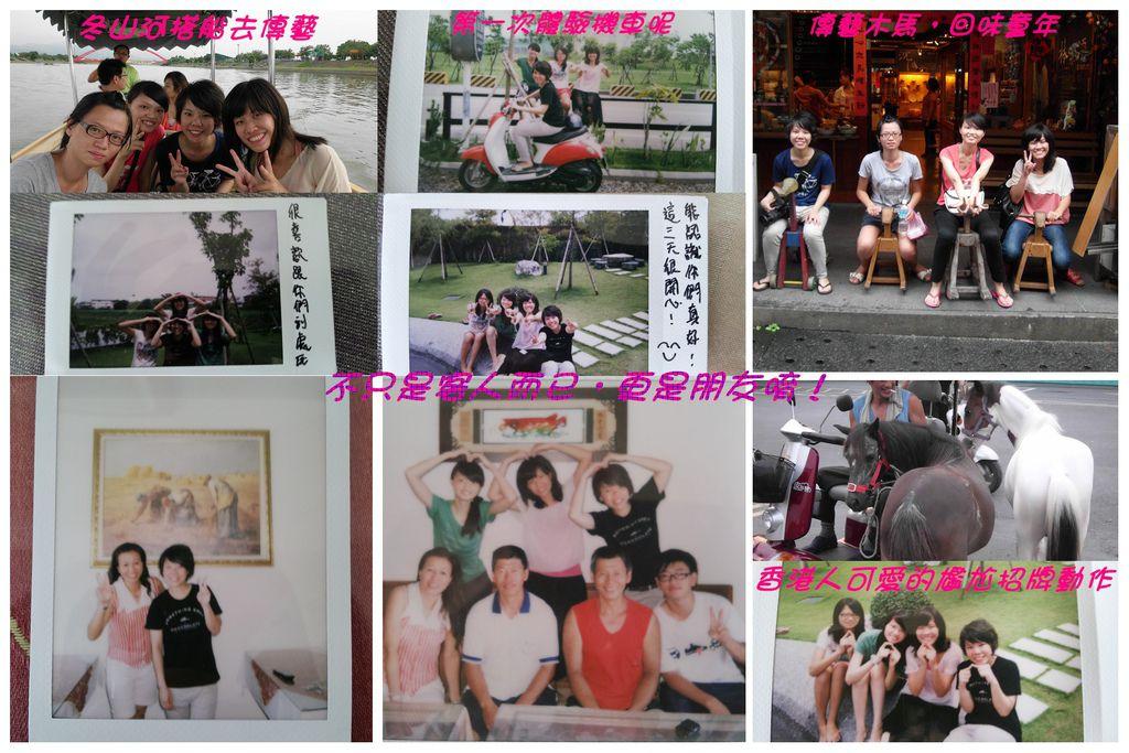 20120827-29 地陪
