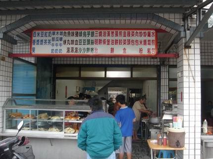 傳統早餐店