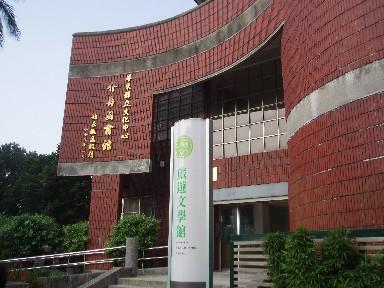 旅遊文學館
