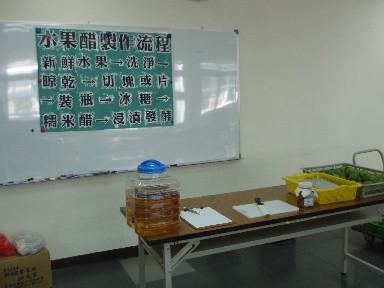 水果醋製作流程