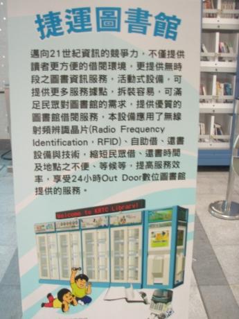 很方便的無人圖書館