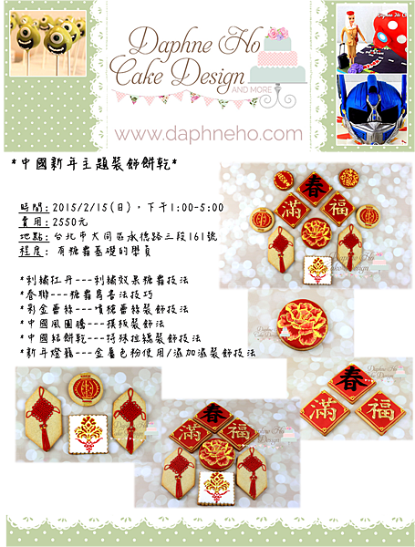 中國年裝飾餅乾.png