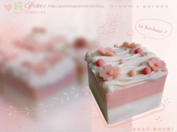 D蛋糕系列-夢的花園2.jpg