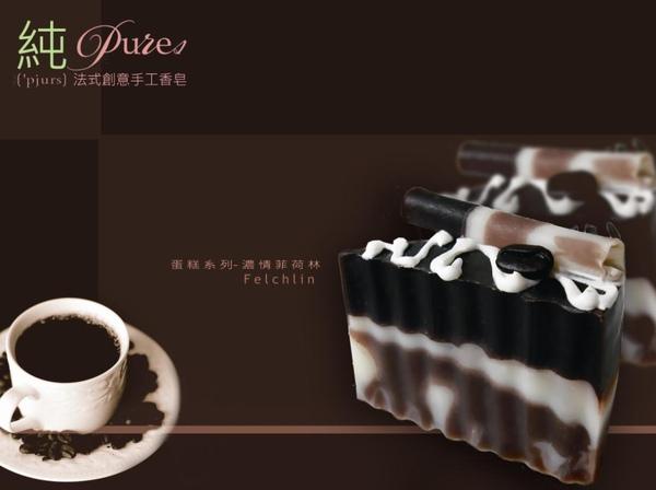 F蛋糕系列-濃情菲荷林.jpg