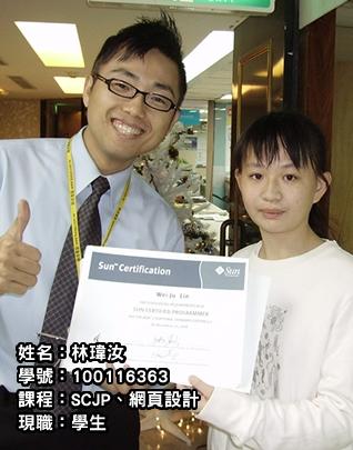 林瑋汝的聯成故事:SCJP證照 18歲生日最棒的禮物!