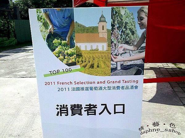 華山藝文園區的品酒會