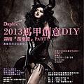 2013 萬聖節 變裝party