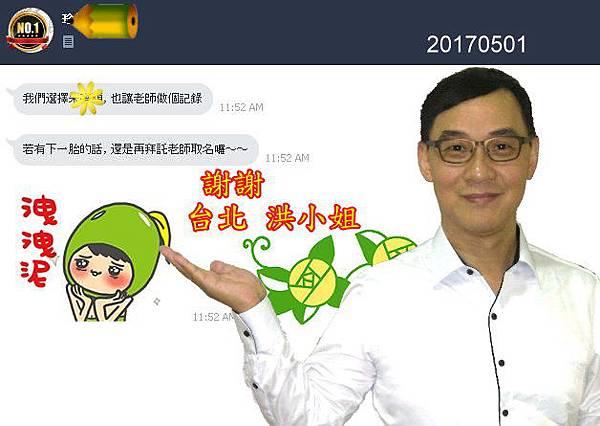 台北洪姐17051.jpg