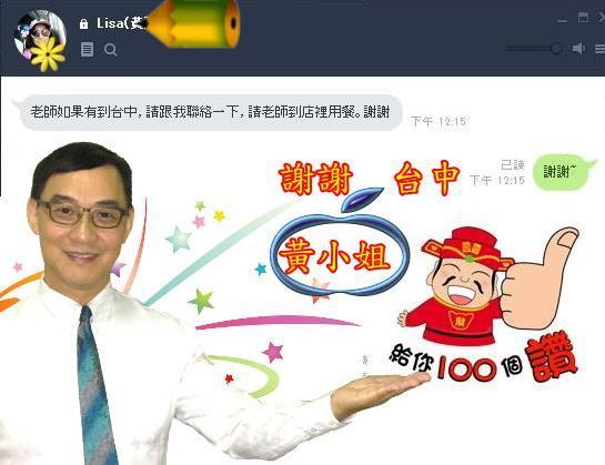 李孟達 黃姐公司命名100.jpg