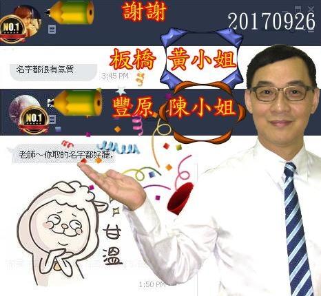 豐原陳姐+板橋黃姐17096.jpg