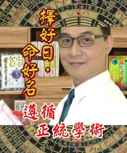 李孟達 正統學術服務 96.JPG