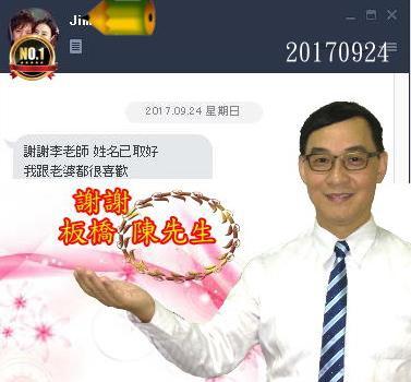 板橋陳先17099.jpg