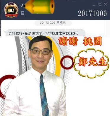 17101桃園鄭先1.jpg