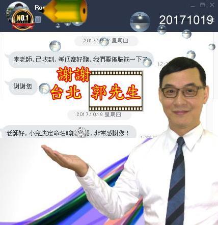 17106台北郭先.jpg