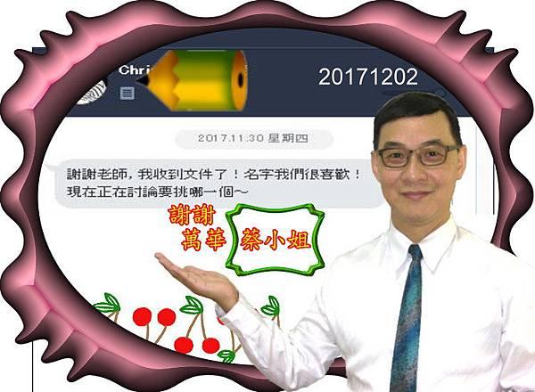 李孟達171201萬華蔡姐-2.jpg