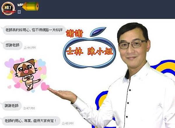 李孟達 擇日 陳姐.jpg