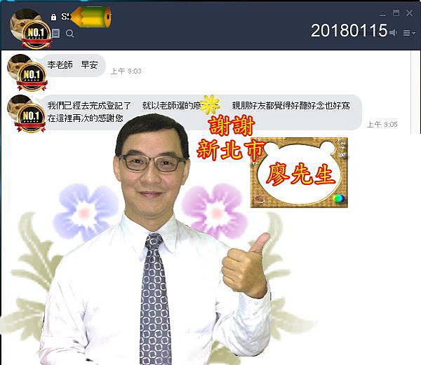 李孟達18新北廖先.jpg