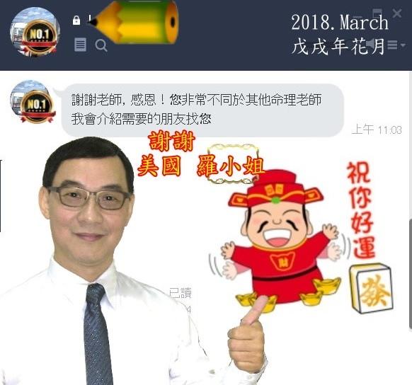 李孟達18 羅姐花.jpg