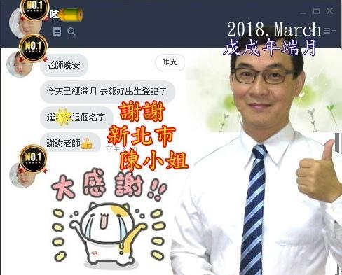 李孟達18 陳姐端月.jpg