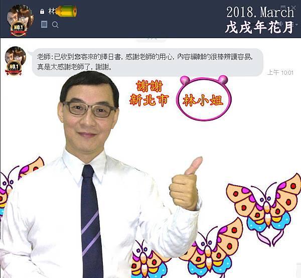 李孟達183三重林姐.jpg