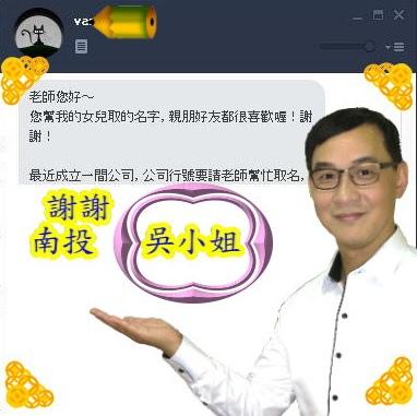 李孟達台中吳姐公司.jpg