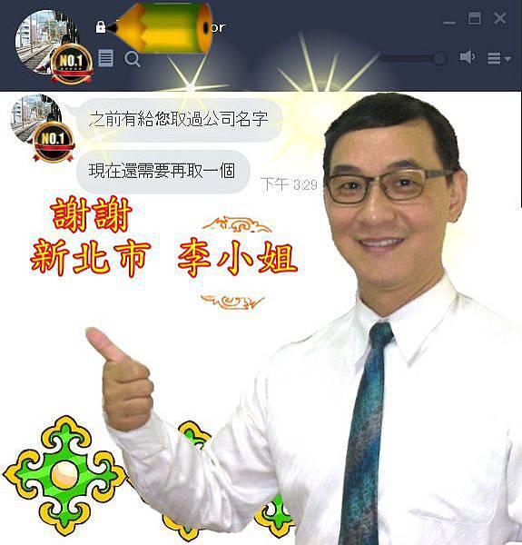李孟達184公司命名李姐.jpg