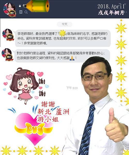 李孟達184蘆洲游姐.jpg