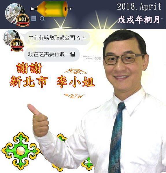 李孟達184公司命名李小姐.jpg