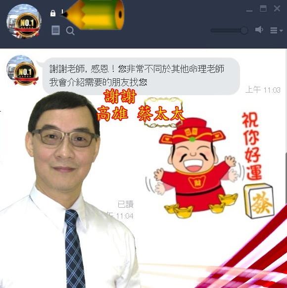 李孟達186高雄蔡姐.jpg