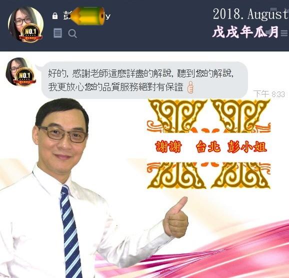 李孟達188 台北彭姐.jpg