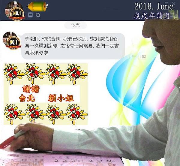 李孟達186台北 賴小姐.jpg