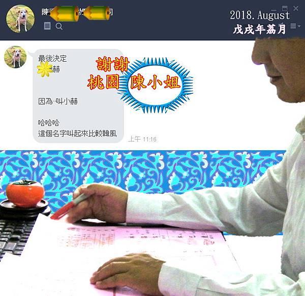 李孟達188桃園陳姐.jpg