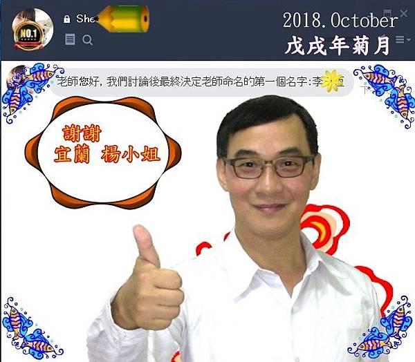 李孟達 謝謝宜蘭楊姐.jpg