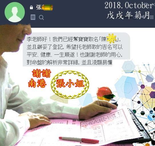 李孟達2018 南港張姐.jpg
