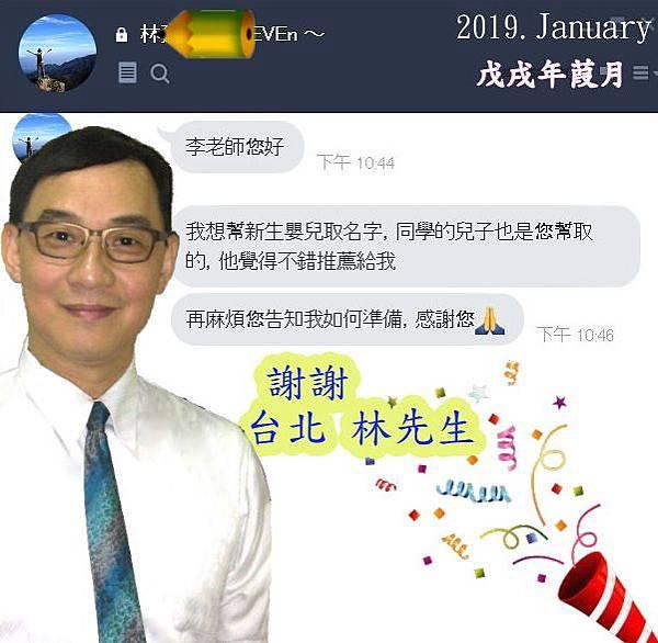 李孟達201901台北林先.jpg