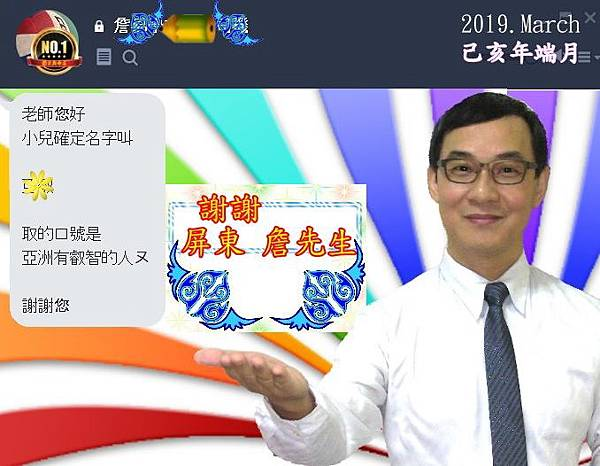 李孟達謝193屏東詹先生.jpg