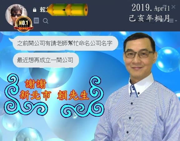 李孟達194 新北賴先生.jpg